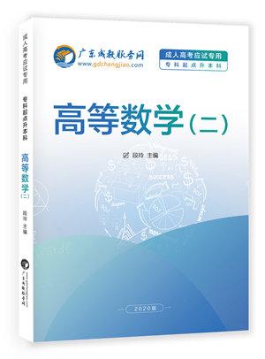 2020年成人高考复习指导专用教材(专升本)高等数学(二)