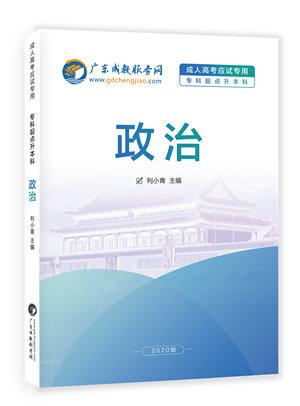 2020年广东省成人高考复习指导专用教材(专升本)政治