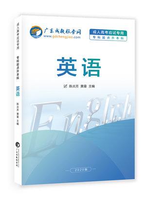 2020年广东省成人高考复习指导专用教材(专升本)英语