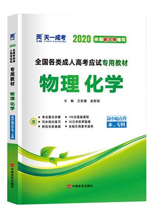 2020年最新版成人高考(高升本/专)物理化学综合科
