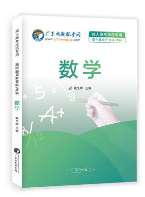 2020年最新版成人高考(高升专/本)数学教材