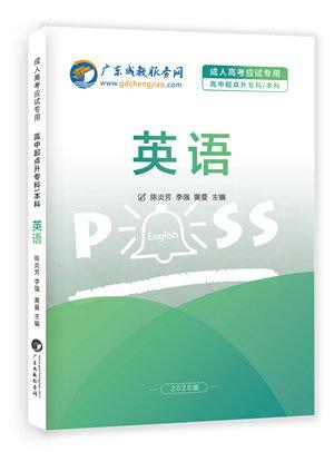 2020年最新版成人高考(高升专/本)英语教材