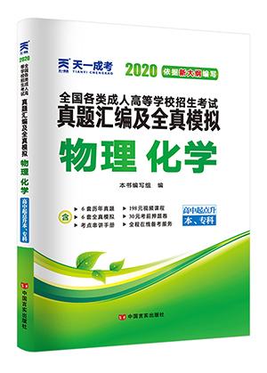 2020年最新版成人高考(高升本/专)物理化学综合科模拟试题